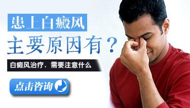 白癜风的主要病因有哪些