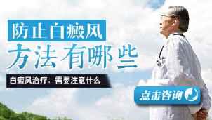 白癜风疾病生活中要如何做预防的措施